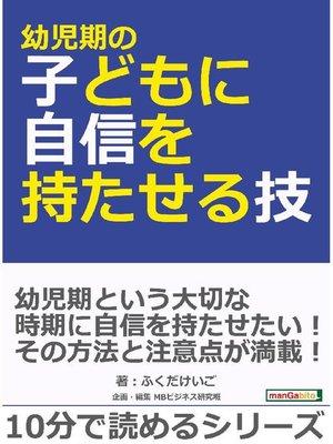 cover image of 幼児期の子どもに自信を持たせる技!10分で読めるシリーズ: 本編