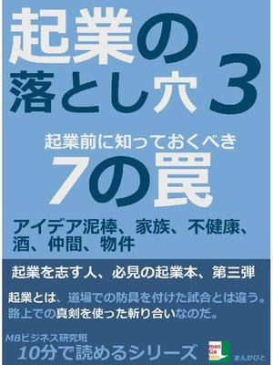 cover image of 起業の落とし穴3。起業前に知っておくべき7の罠。アイデア泥棒、家族、不健康、酒、仲間、物件本編