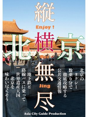 cover image of Juo-Mujin北京縦横無尽