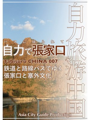cover image of Tabisuru CHINA 007バスに揺られて「自力で張家口」