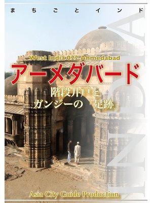 cover image of 西インド022アーメダバード ~階段井戸とガンジーの「足跡」