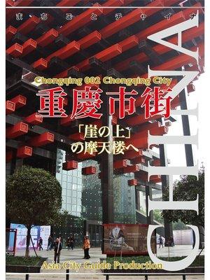 cover image of 重慶002重慶市街 ~「崖の上」の摩天楼へ: 本編