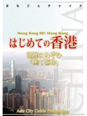 cover image of 香港001はじめての香港 ~南海にのぞむ「輝く都市」
