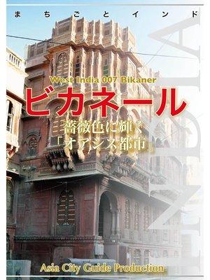 cover image of 西インド007ビカネール ~薔薇色に輝く「オアシス都市」