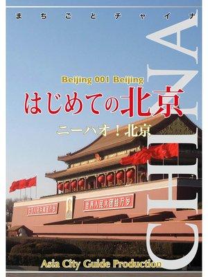 cover image of 北京001はじめての北京 ~ニーハオ!北京