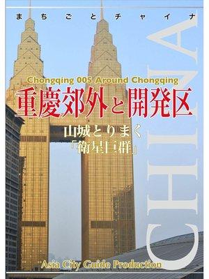 cover image of 重慶005重慶郊外と開発区 ~山城とりまく「衛星巨群」: 本編