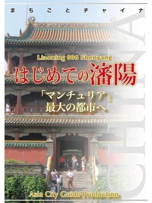 cover image of 遼寧省006はじめての瀋陽 ~「マンチュリア」最大の都市へ