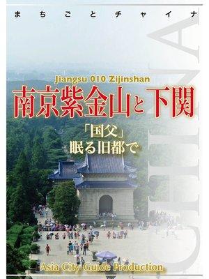 cover image of 江蘇省010南京紫金山と下関 ~「国父」眠る旧都で
