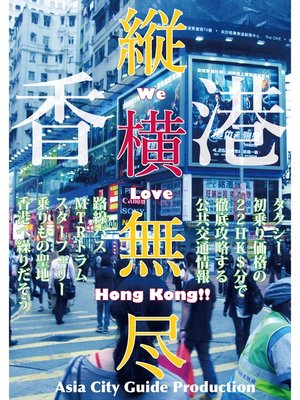 cover image of Juo-Mujin香港縦横無尽