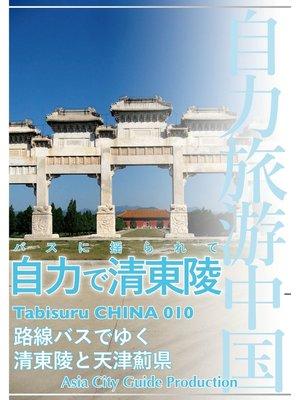 cover image of Tabisuru CHINA 010バスに揺られて「自力で清東陵」