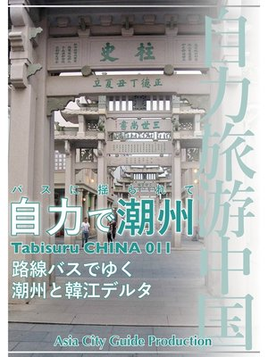 cover image of Tabisuru CHINA 011バスに揺られて「自力で潮州」