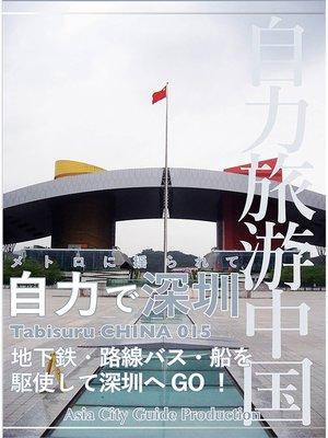 cover image of Tabisuru CHINA 015メトロに揺られて「自力で深セン」