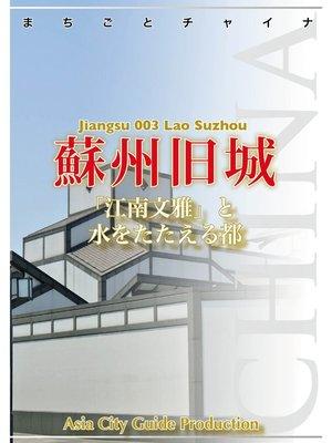 cover image of 江蘇省003蘇州旧城 ~「江南文雅」と水をたたえる都: 本編