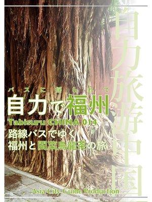 cover image of Tabisuru CHINA 014バスに揺られて「自力で福州」
