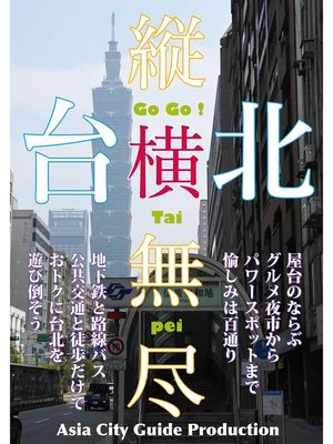 cover image of 台北縦横無尽: 本編