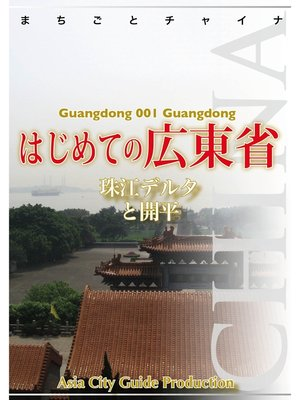 cover image of 広東省001はじめての広東省 ~「珠江デルタ」と開平