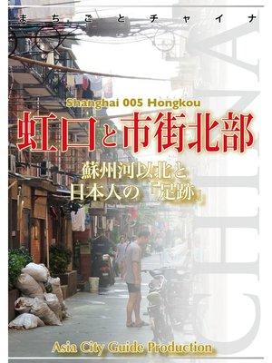 cover image of 上海005虹口と市街北部 ~蘇州河以北と日本人の「足跡」