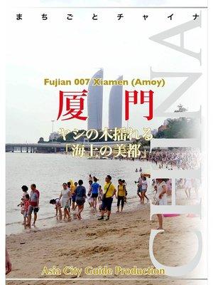 cover image of 福建省007厦門 ~ヤシの木揺れる「海上の美都」