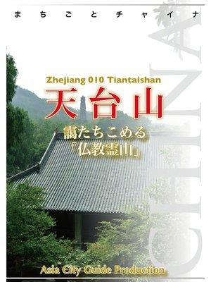 cover image of 浙江省010天台山 ~靄たちこめる「仏教霊山」