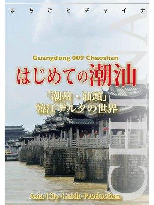 cover image of 広東省009はじめての潮汕 ~「潮州・汕頭」韓江デルタの世界