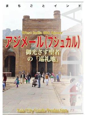 cover image of 西インド006アジメール(プシュカル) ~御光さす聖者の「巡礼地」