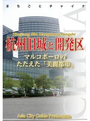 cover image of 浙江省004杭州旧城と開発区 ~マルコポーロのたたえた「美麗都市」