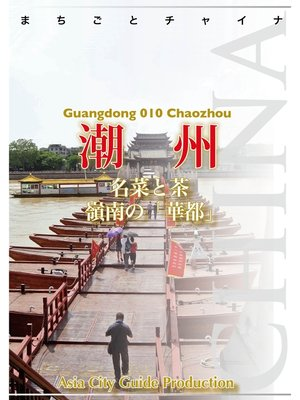 cover image of 広東省010潮州 ~名菜と茶 嶺南の「華都」