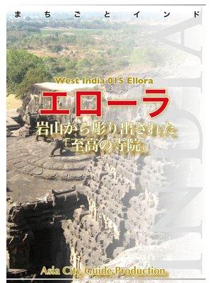 cover image of 西インド015エローラ ~岩山から彫り出された「至高の寺院」