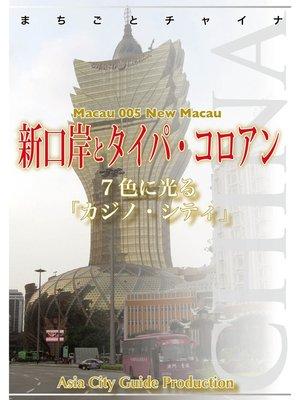cover image of マカオ005新口岸とタイパ・コロアン ~7色に光る「カジノ・シティ」