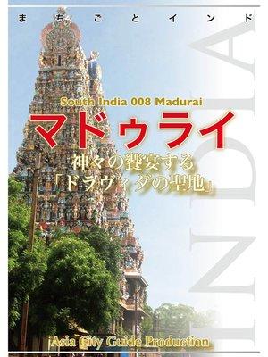 cover image of 南インド008マドゥライ ~神々の饗宴する「ドラヴィダの聖地」