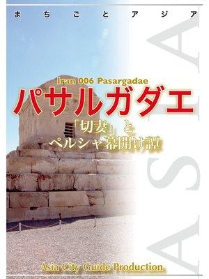 cover image of イラン006パサルガダエ(ナグシェ・ロスタム) ~「切妻」とペルシャ幕開け譚