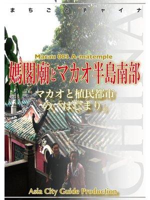 cover image of マカオ003媽閣廟とマカオ半島南部 ~マカオと植民都市の「はじまり」