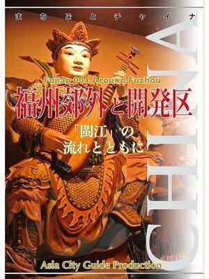 cover image of 福建省004福州郊外と開発区 ~「ビン江」の流れとともに