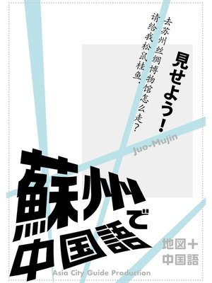 cover image of Juo-Mujin見せよう! 蘇州で中国語: 本編