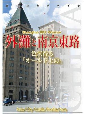 cover image of 上海003外灘と南京東路 ~色気香る「オールド上海」