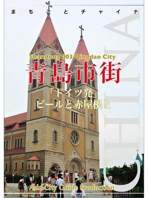 cover image of 山東省003青島市街 ~「ドイツ発」ビールと赤屋根と