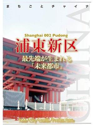 cover image of 上海002浦東新区 ~最先端が生まれる「未来都市」