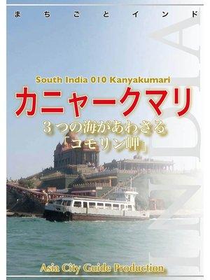 cover image of 南インド010カニャークマリ ~3つの海があわさる「コモリン岬」