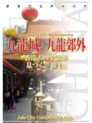 cover image of 香港005九龍城と九龍郊外 ~香港人の生活が息づく「路上」