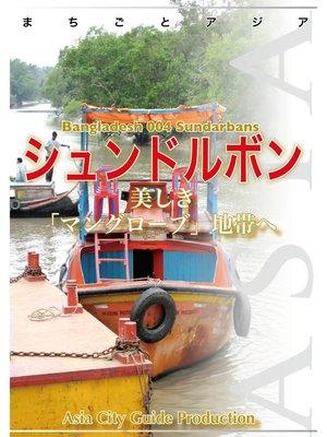 cover image of バングラデシュ004シュンドルボン ~美しき「マングローブ地帯」へ