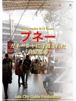 cover image of 西インド013プネー ~ガネーシャに守護された「高原都市」