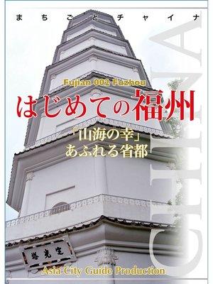 cover image of 福建省002はじめての福州 ~「山海の幸」あふれる省都