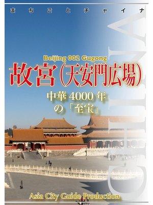 cover image of 北京002故宮(天安門広場) ~中華4000年の「至宝」: 本編