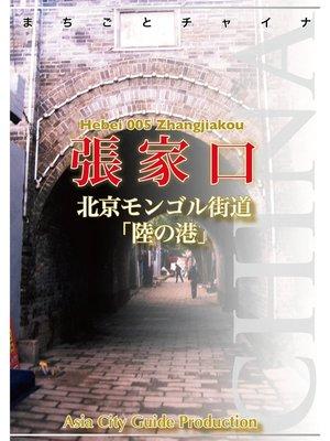 cover image of 河北省005張家口 ~北京モンゴル街道「陸の港」