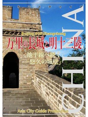 cover image of 北京010万里の長城と明十三陵 ~地平線へ続く「悠久の城壁」