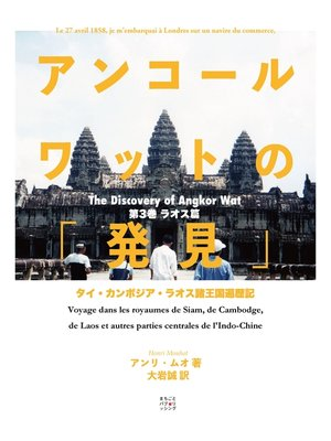 cover image of アンコールワットの「発見」(ラオス篇)