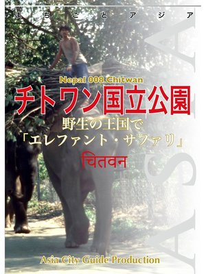 cover image of ネパール008チトワン国立公園 ~野生の王国で「エレファント・サファリ」