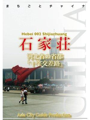 cover image of 河北省002石家荘 ~河北省の省都「十字交差路」