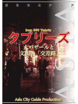 cover image of イラン009タブリーズ ~大バザールと文明の「交差路」