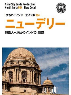 cover image of 北インド004ニュー・デリー ~15億人へ向かう「インドの首都」